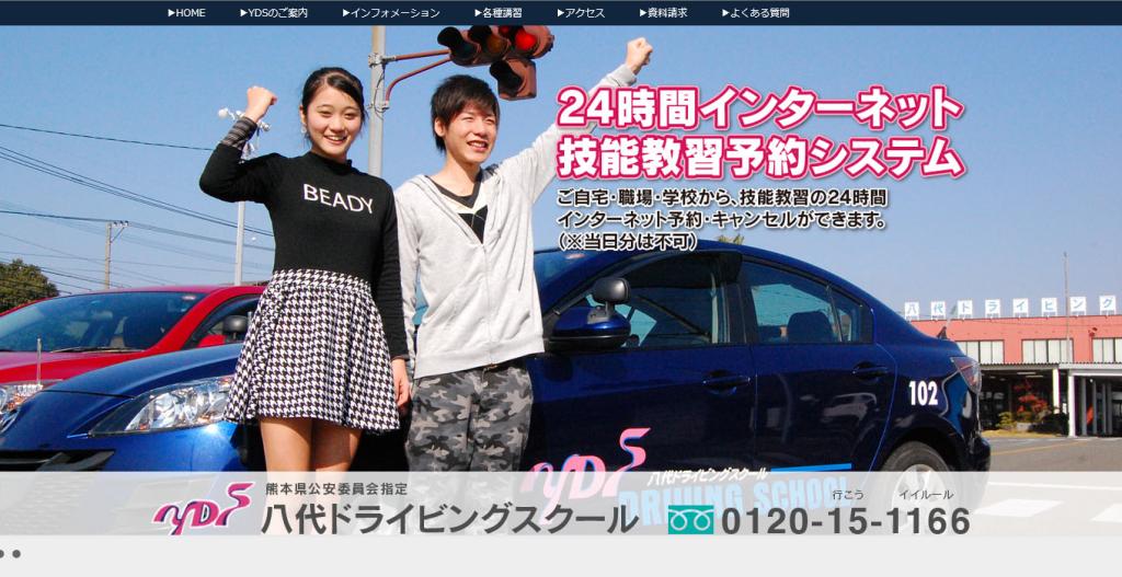 八代ドライビングスクール