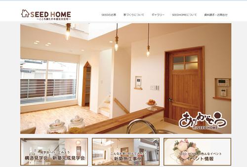 大阪府、堺、富田林、大阪狭山で注文住宅を建てるならSEEDHOME|シードホーム
