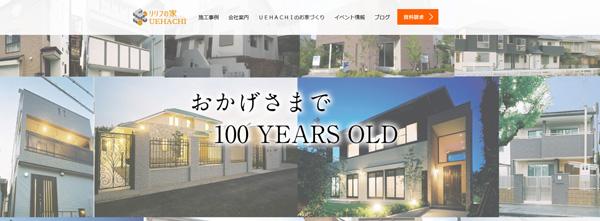 西宮・尼崎・伊丹・大阪の注文住宅ならリリフの家UEHACHI