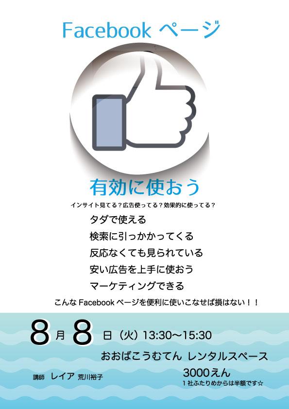 Facebookページ有効に使おう講座 2017年8月8日