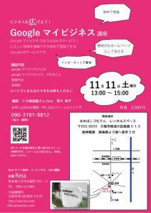 Googleマイビジネス講座開催 in 大阪