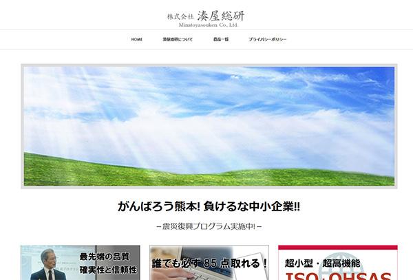 経営コンサルティングの 湊屋総研