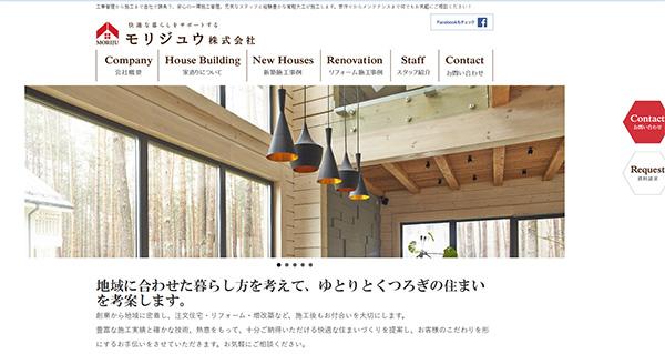 豊中・北摂・箕面・大阪の新築・注文住宅ならモリジュウ