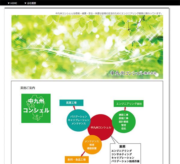 中九州コンシェル株式会社