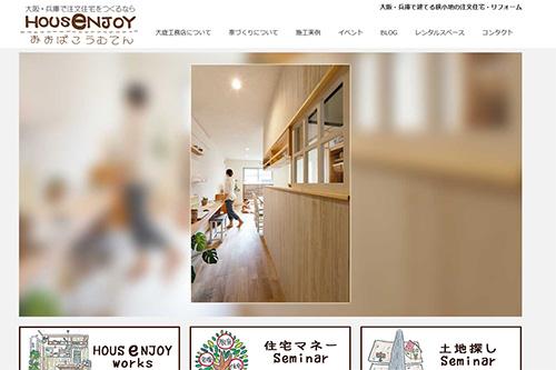 大阪・兵庫で建てる狭小地の注文住宅・リフォームならおおばこうむてん
