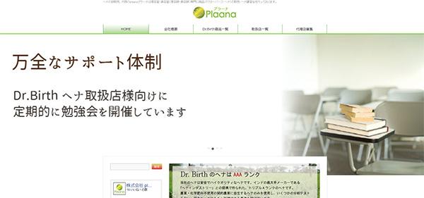 理美容室向け商材メーカー Plaana(プラーナ)