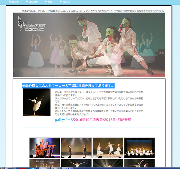 熊本のバレエ・ヨガ・ダンス 山口ダンスカンパニー