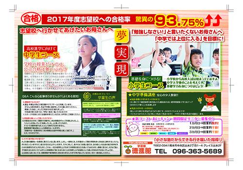 熊本市中央区出水の学習塾 徳進館 様