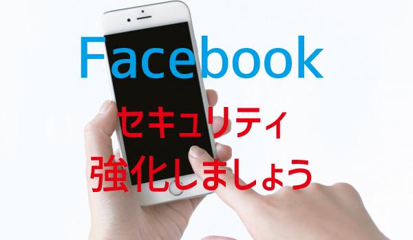 Facebook アカウント乗っ取りにご注意