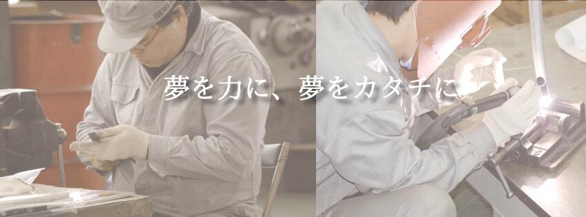 株式会社常盤製作所様WEBサイト公開