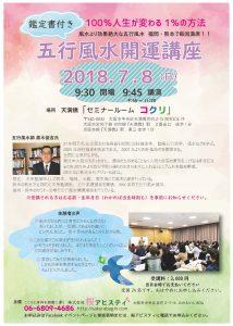7月8日(日)開催 五行風水開運講座IN大阪