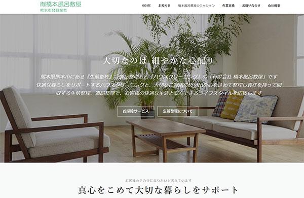 熊本ホームページ制作 NEWサイトオープン 熊本のハウスクリーニングなら橋本風呂敷屋