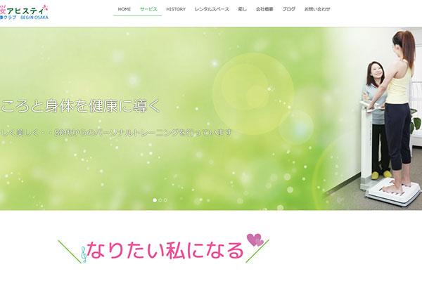 桜アビスティ ビギン大阪 様 WEBサイトオンネット