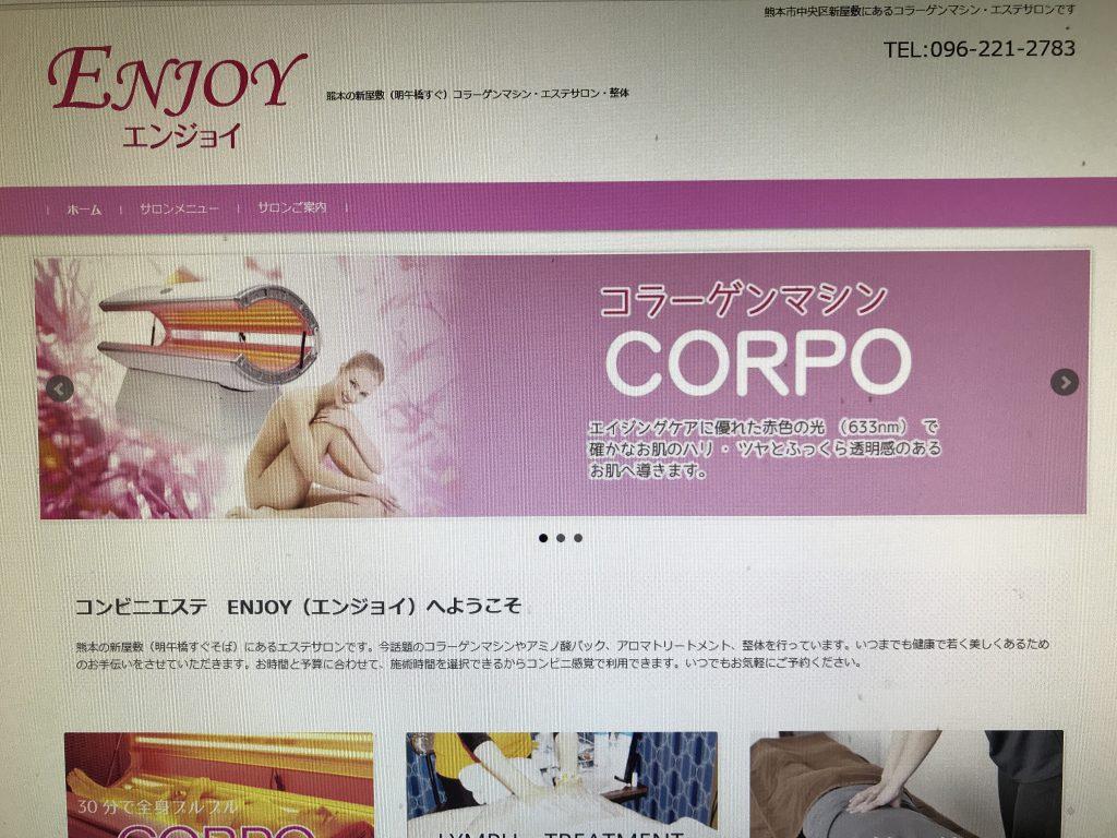 熊本新屋敷のコラーゲンマシン・エステ エンジョイ様サイトオープン