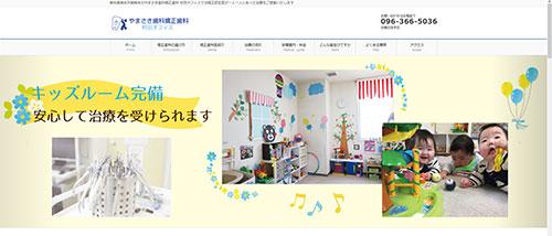 やまさき歯科矯正歯科村田オフィス様WEBサイト