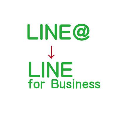 2019年4月18日 LINE@は「LINE公式アカウント」に統合されました。