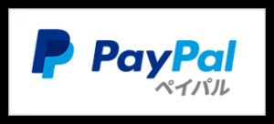 Paypalでのお支払い可能です