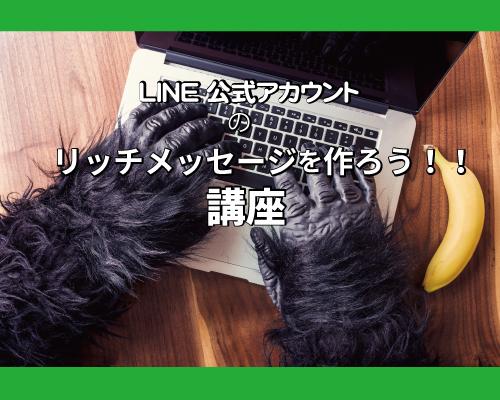 1/18LINE公式アカウント リッチメッセージ・リッチメニュー作成講座 IN 大阪
