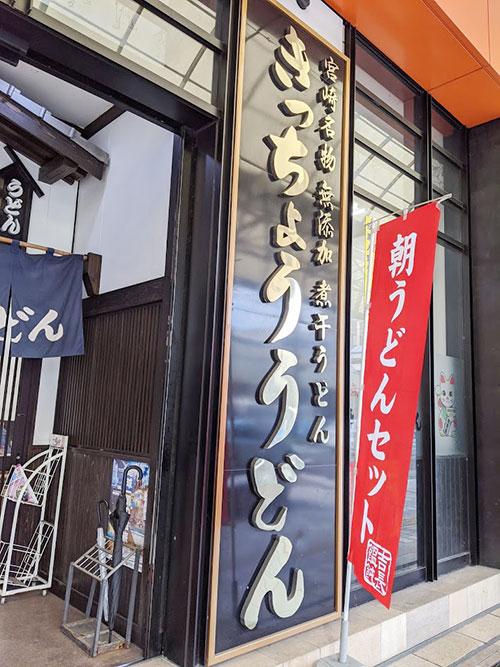 宮崎の旅その2