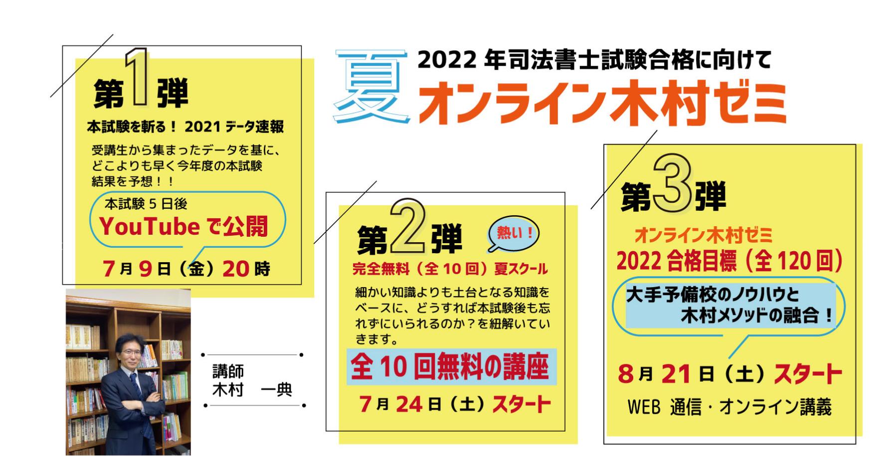 司法書士試験講座 オンライン木村ゼミ様 Webサイトを公開しました